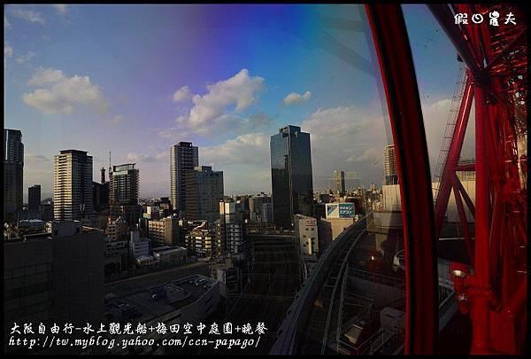 大阪自由行-水上觀光船+梅田空中庭園+晚餐_DSC9534