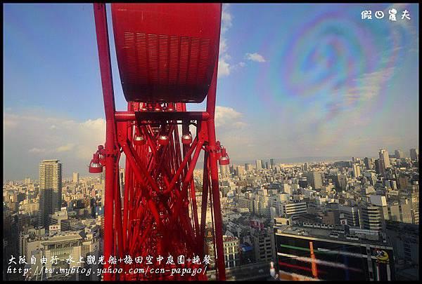 大阪自由行-水上觀光船+梅田空中庭園+晚餐_DSC9537