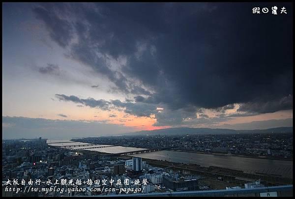 大阪自由行-水上觀光船+梅田空中庭園+晚餐_DSC9567