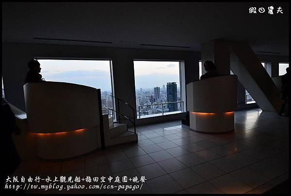 大阪自由行-水上觀光船+梅田空中庭園+晚餐_DSC9561