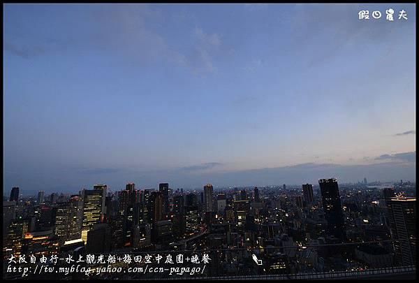 大阪自由行-水上觀光船+梅田空中庭園+晚餐_DSC9581