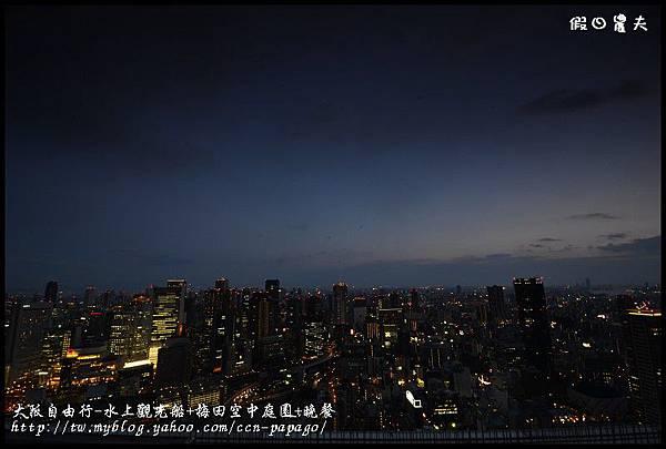 大阪自由行-水上觀光船+梅田空中庭園+晚餐_DSC9588