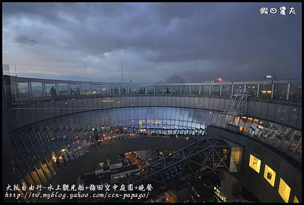 大阪自由行-水上觀光船+梅田空中庭園+晚餐_DSC9591
