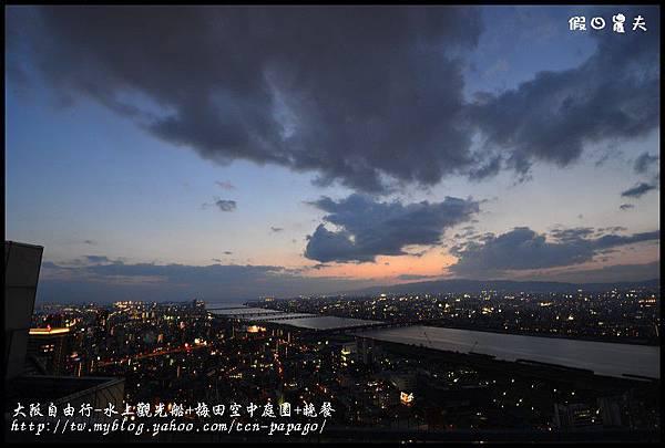大阪自由行-水上觀光船+梅田空中庭園+晚餐_DSC9595