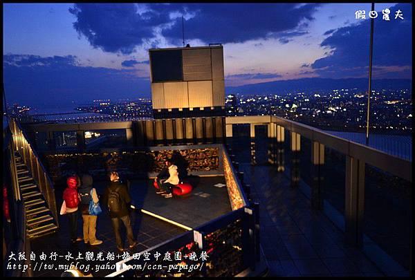 大阪自由行-水上觀光船+梅田空中庭園+晚餐_DSC9602