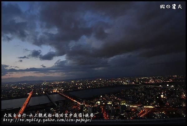 大阪自由行-水上觀光船+梅田空中庭園+晚餐_DSC9597