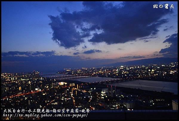 大阪自由行-水上觀光船+梅田空中庭園+晚餐_DSC9605