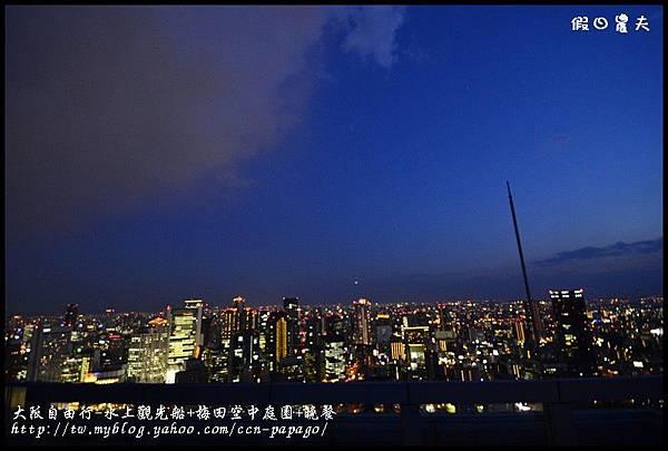 大阪自由行-水上觀光船+梅田空中庭園+晚餐_DSC9607