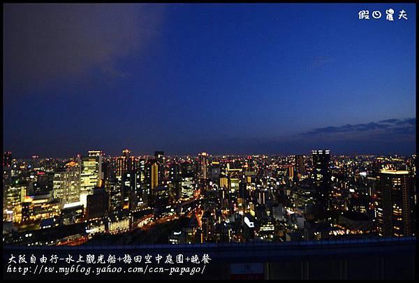 大阪自由行-水上觀光船+梅田空中庭園+晚餐_DSC9608