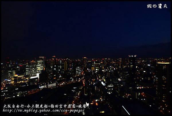大阪自由行-水上觀光船+梅田空中庭園+晚餐_DSC9616