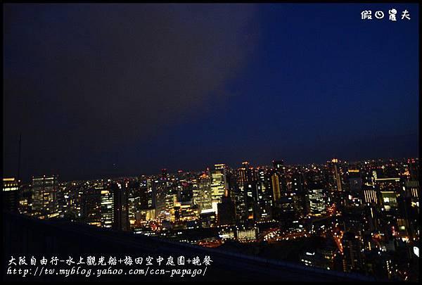大阪自由行-水上觀光船+梅田空中庭園+晚餐_DSC9610
