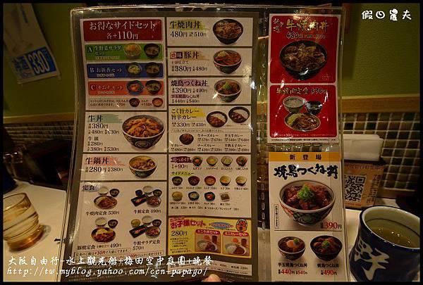 大阪自由行-水上觀光船+梅田空中庭園+晚餐_DSC9624