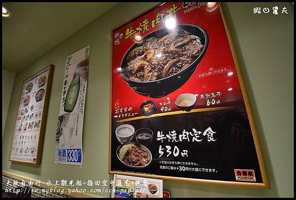 大阪自由行-水上觀光船+梅田空中庭園+晚餐_DSC9626