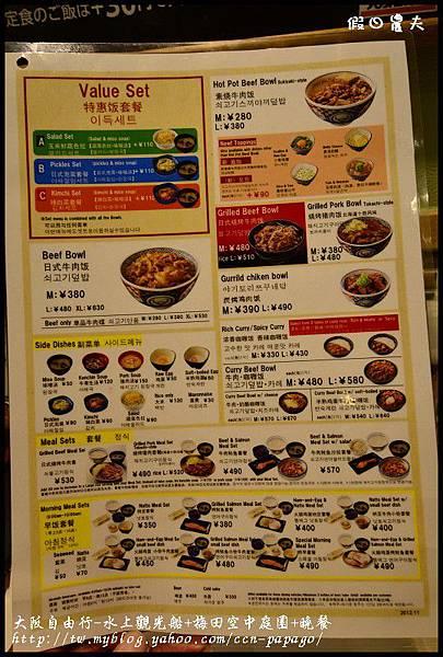 大阪自由行-水上觀光船+梅田空中庭園+晚餐_DSC9625