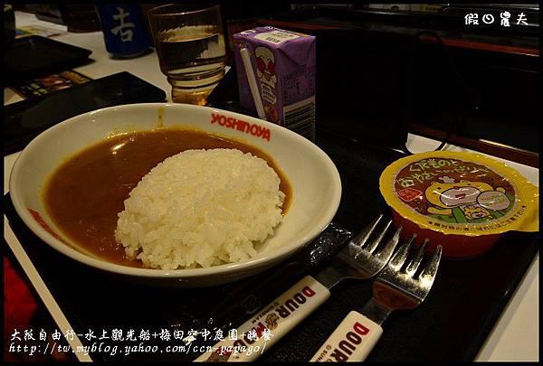大阪自由行-水上觀光船+梅田空中庭園+晚餐_DSC9627