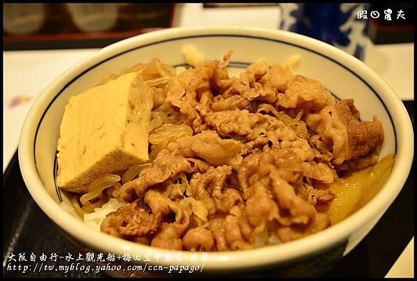 大阪自由行-水上觀光船+梅田空中庭園+晚餐_DSC9633