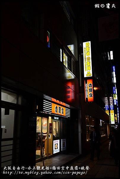 大阪自由行-水上觀光船+梅田空中庭園+晚餐_DSC9636