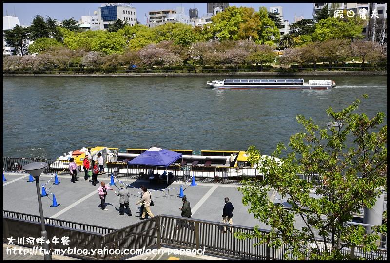 大川河畔+午餐_DSC0040