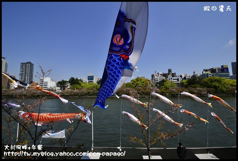 大川河畔+午餐_DSC0050