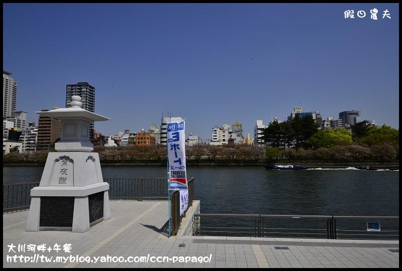 大川河畔+午餐_DSC0057