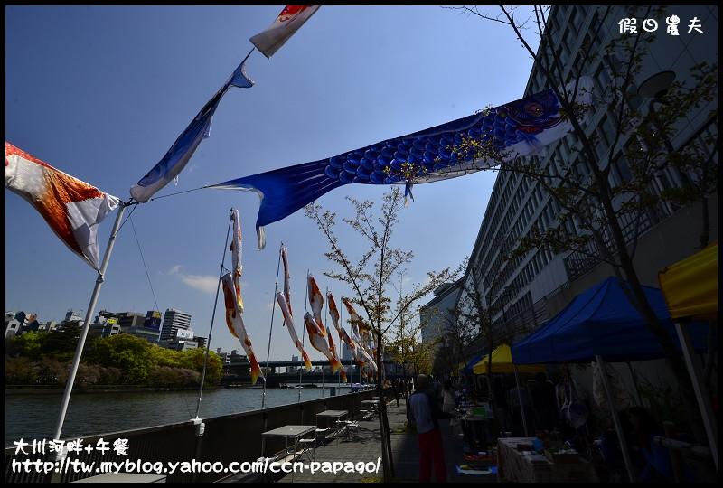 大川河畔+午餐_DSC0061