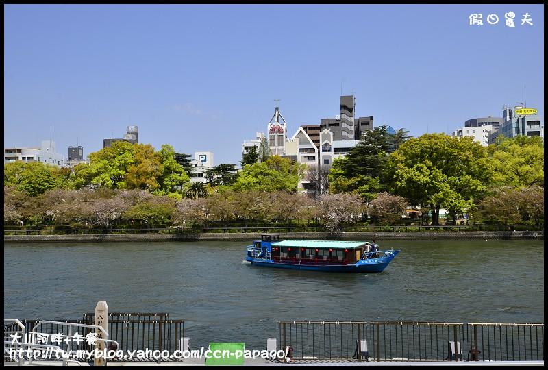 大川河畔+午餐_DSC0068