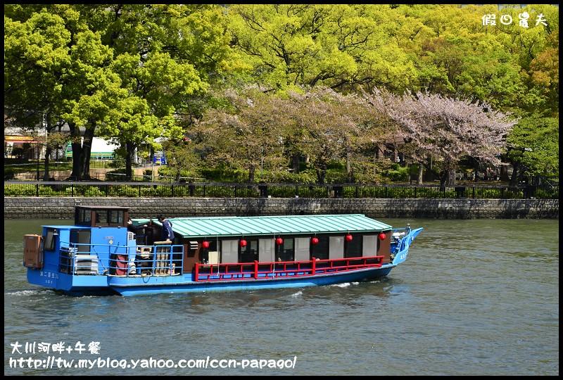 大川河畔+午餐_DSC0071