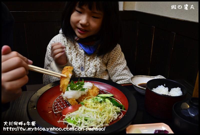 大川河畔+午餐_DSC0086