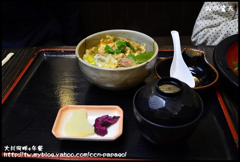 大川河畔+午餐_DSC0089