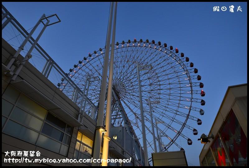 大阪府展望台_DSC0335