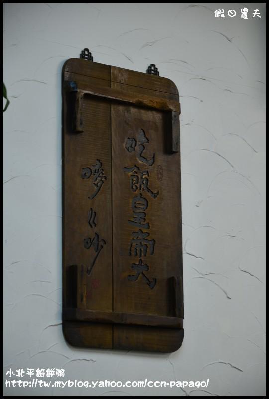 小北平餡餅粥_DSC4339