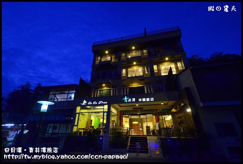 日月潭‧青井澤旅店_DSC8846