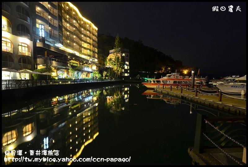 日月潭‧青井澤旅店_DSC8865