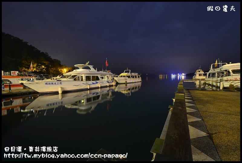 日月潭‧青井澤旅店_DSC8867
