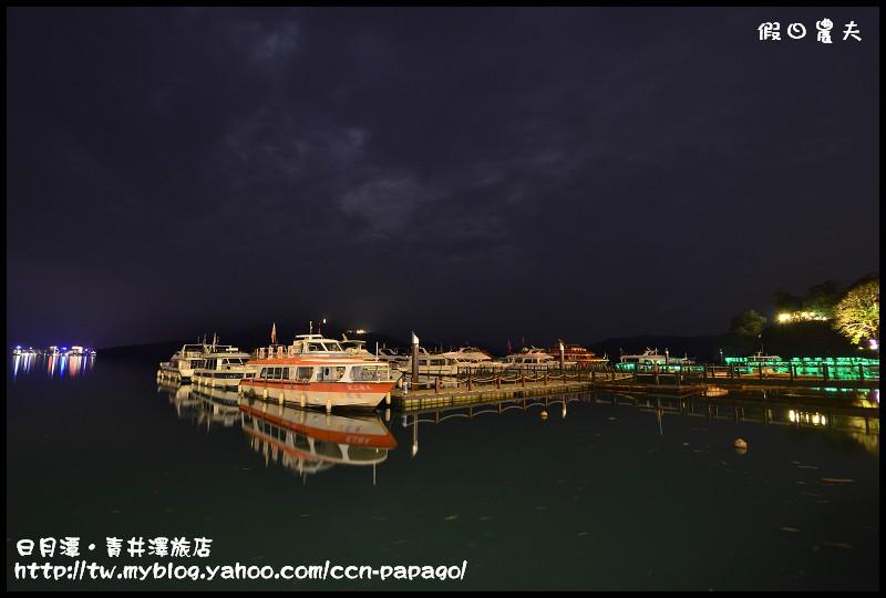 日月潭‧青井澤旅店_DSC8869