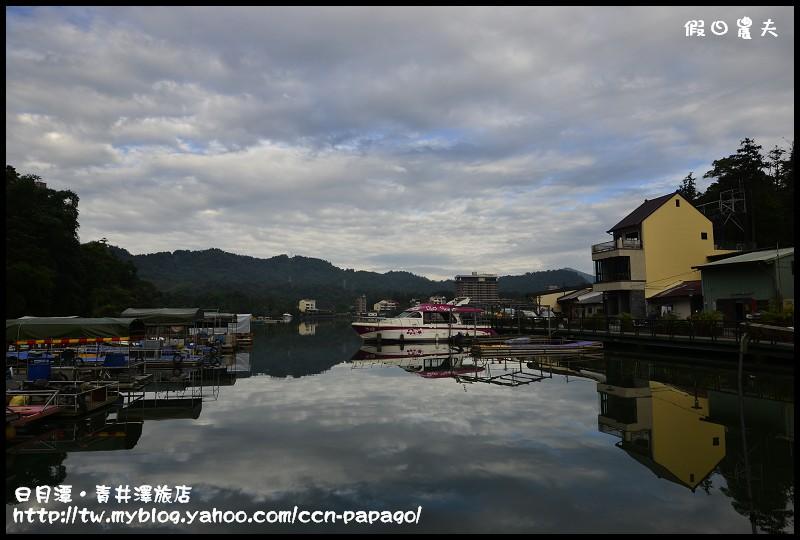 日月潭‧青井澤旅店_DSC8971