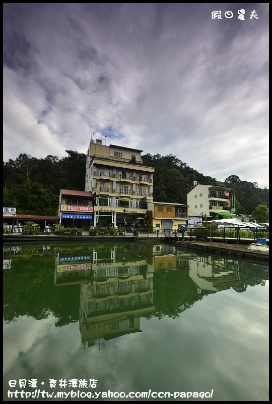 日月潭‧青井澤旅店_DSC8988