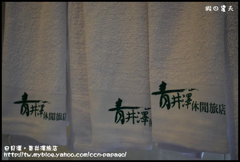 日月潭‧青井澤旅店_DSC9005