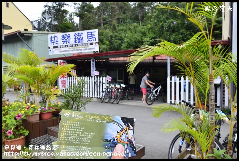 日月潭‧青井澤旅店_DSC9072
