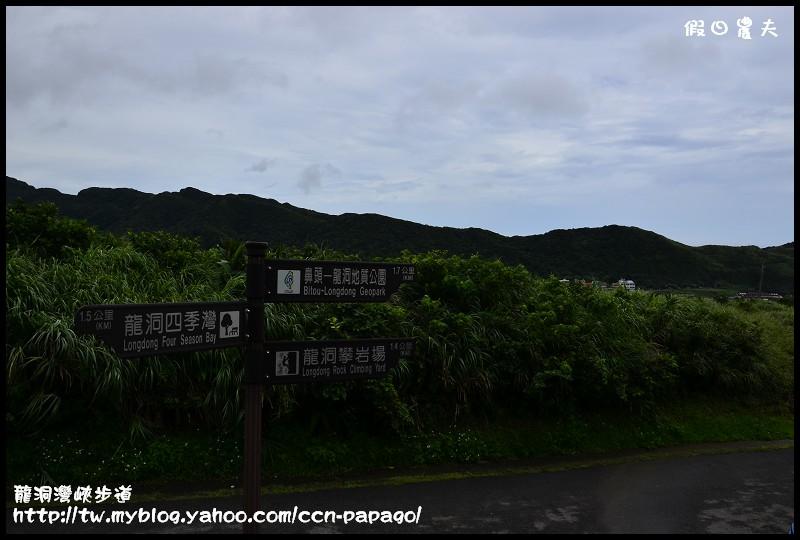 龍洞灣峽步道_DSC7245