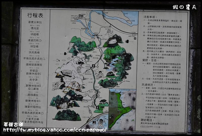 草嶺古道_DSC7637