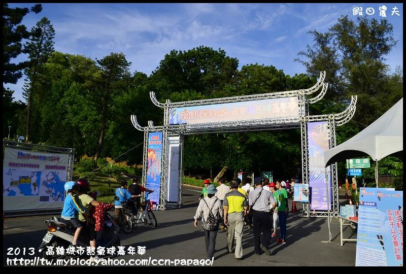 高雄城市熱氣球嘉年華_DSC2828.jpg