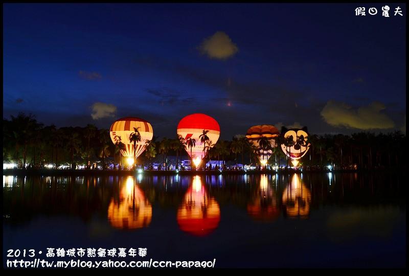 高雄城市熱氣球嘉年華_DSC2961.jpg