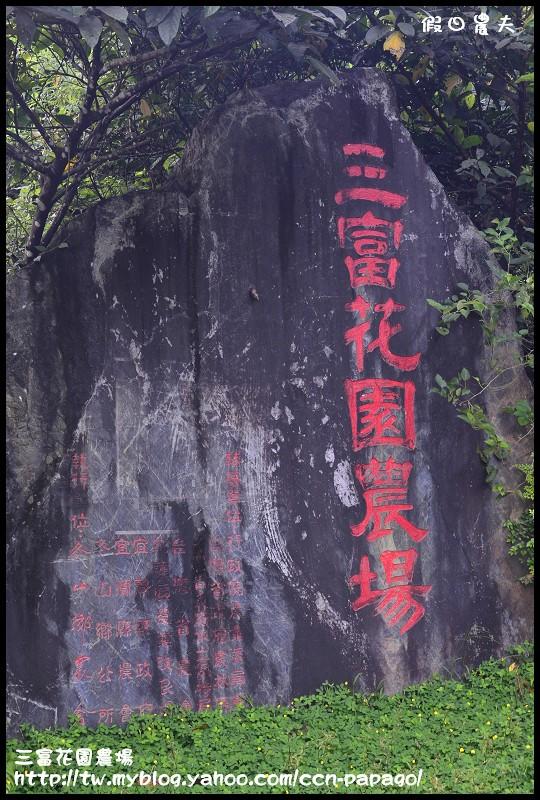 三富花園農場_DSC7931.jpg
