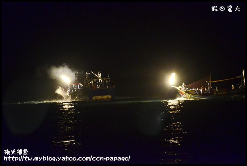 磺火捕魚_DSC3318