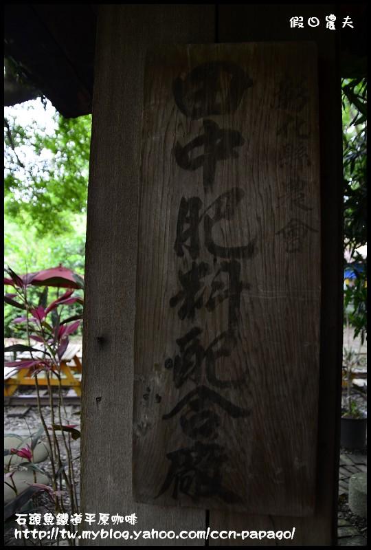 石頭魚鐵道平原咖啡_DSC3115