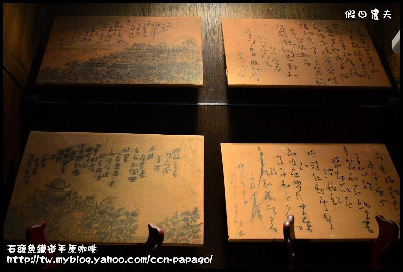 石頭魚鐵道平原咖啡_DSC3122