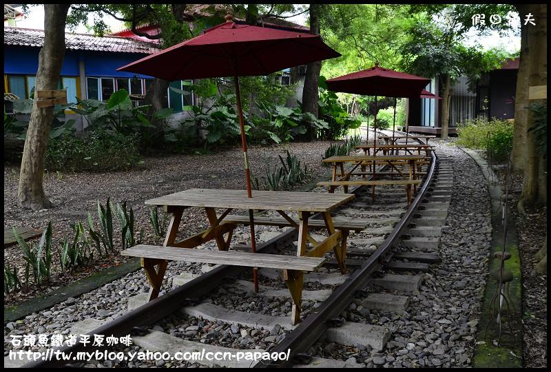 石頭魚鐵道平原咖啡_DSC3128