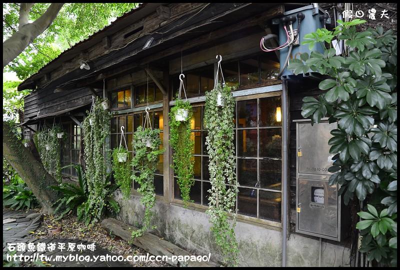 石頭魚鐵道平原咖啡_DSC3129