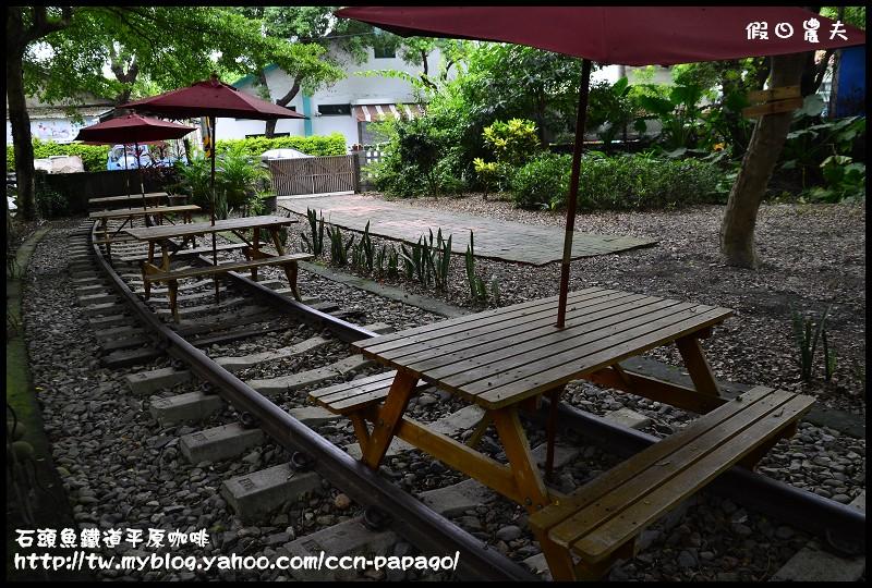 石頭魚鐵道平原咖啡_DSC3130